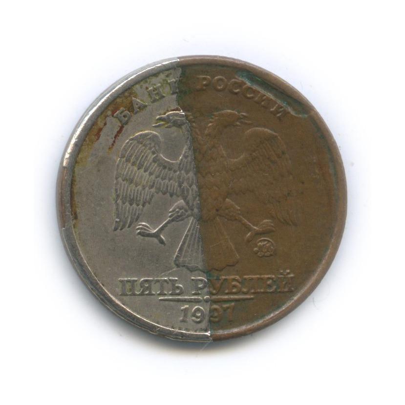 5 рублей (брак) 1997 года ММД (Россия)