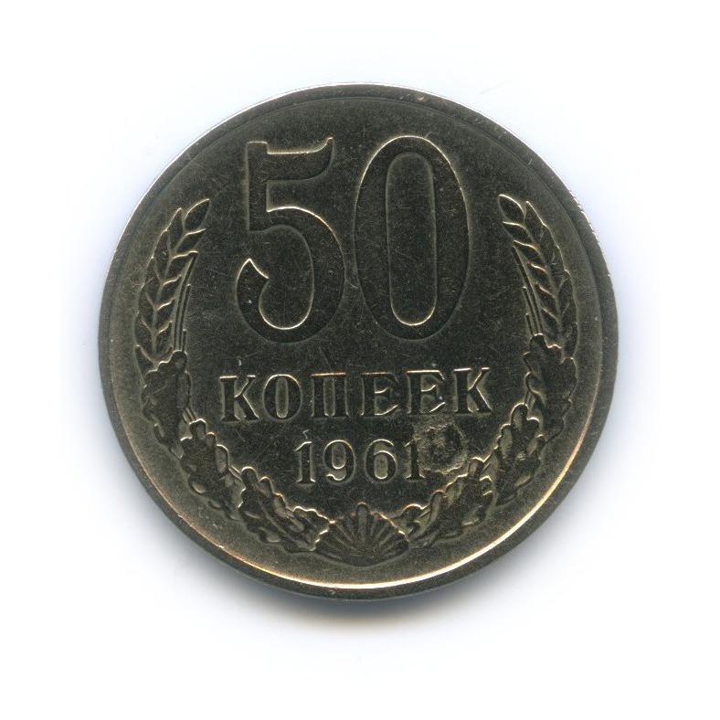 50 копеек 1961 года (СССР)