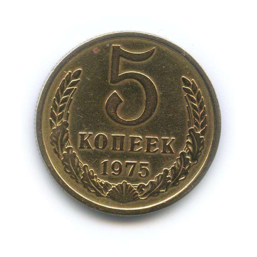 5 копеек 1975 года (СССР)