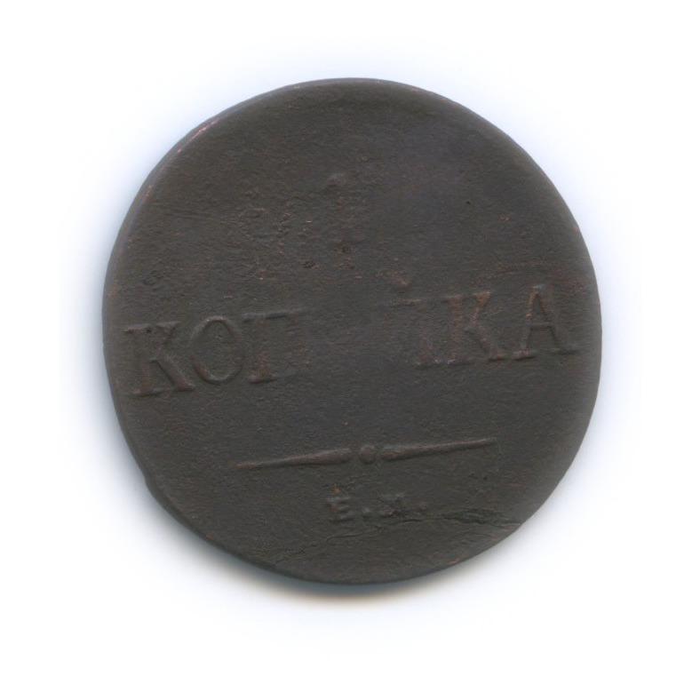 1 копейка 1833 года ЕМ ФХ (Российская Империя)