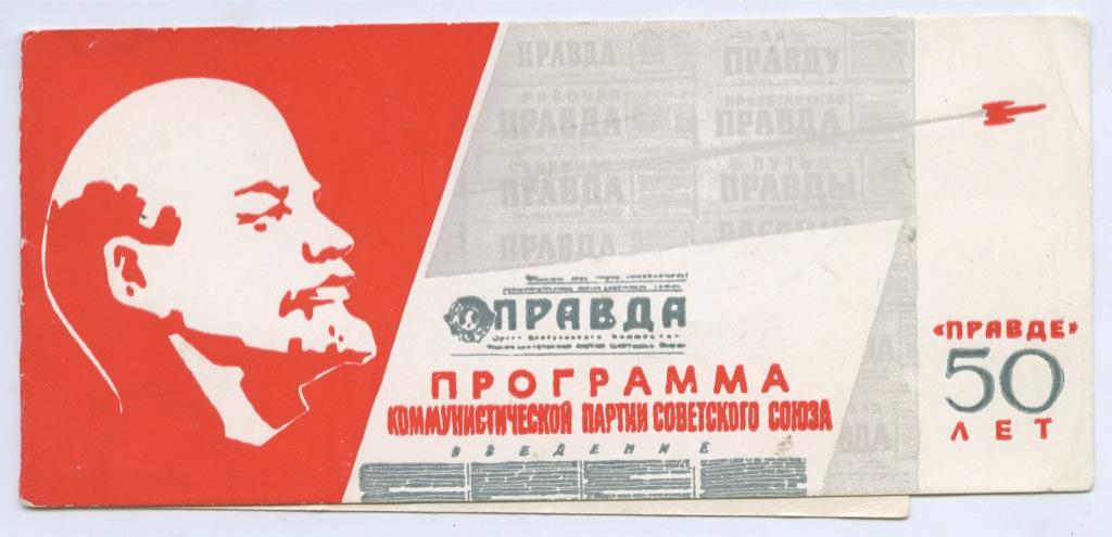 Открытка «50 лет газете «Правда» (СССР)