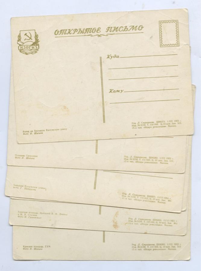 Набор открытых писем (5 шт.) (СССР)