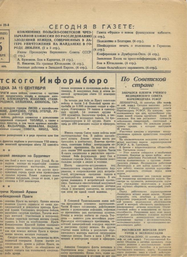 Газета «Известия», выпуск №28 (4 стр.) 1944 года (СССР)