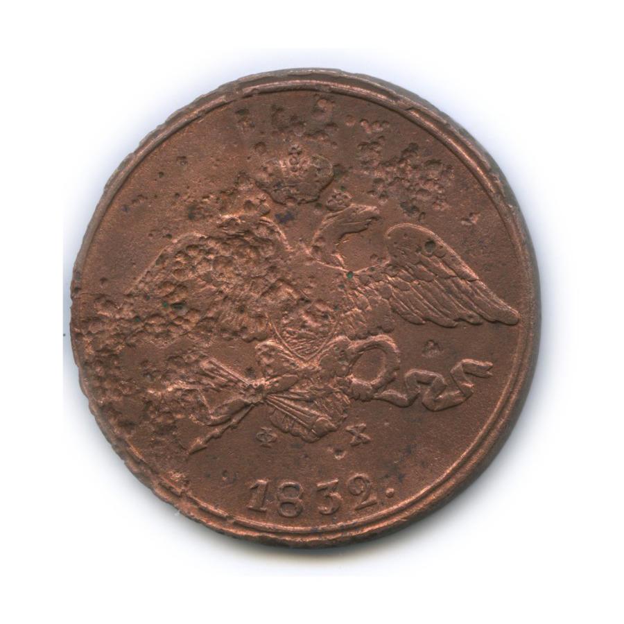 5 копеек 1832 года ЕМ ФХ (Российская Империя)