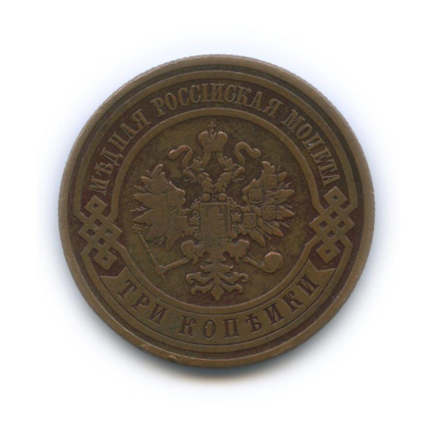 3 копейки 1909 года СПБ (Российская Империя)