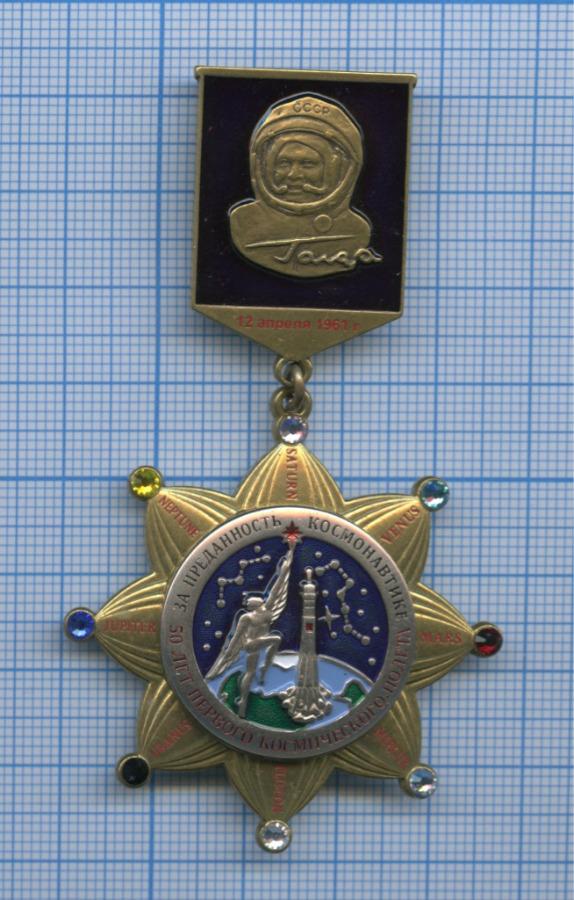 Знак «50 лет первого космического полета» 2011 года (Россия)