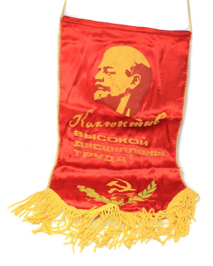 Вымпел «Коллектив высокой дисциплины труда!» (СССР)