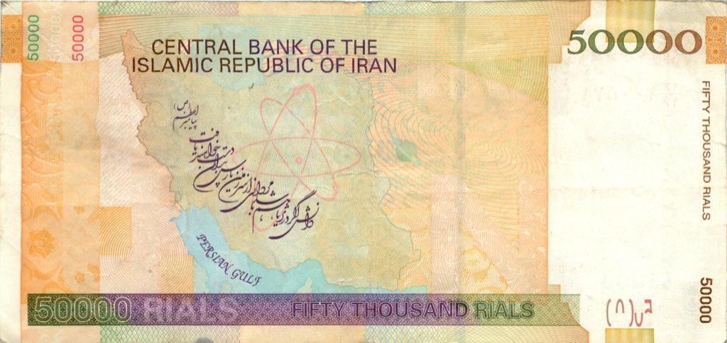 50000 риалов (Иран)