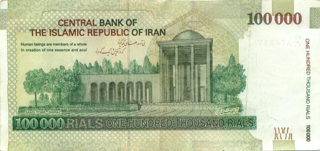 100000 риалов (Иран)