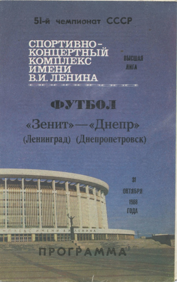 Программа кматчу «Зенит» - «Днепр» 1988 года (СССР)