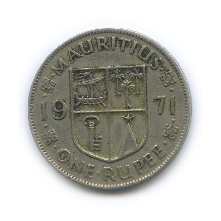 1 рупия 1971 года (Маврикий)