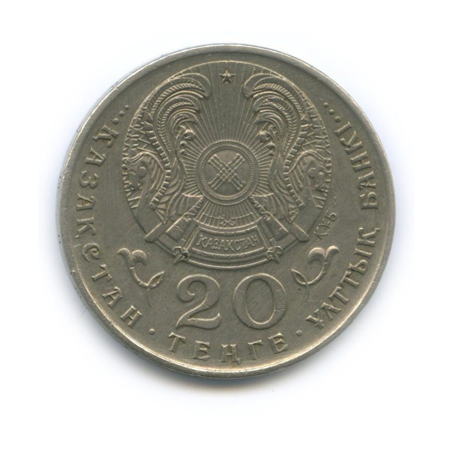 20 тенге — 50 лет ООН 1995 года (Казахстан)
