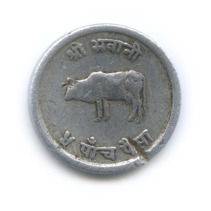 5 пайс, Непал 1971 года