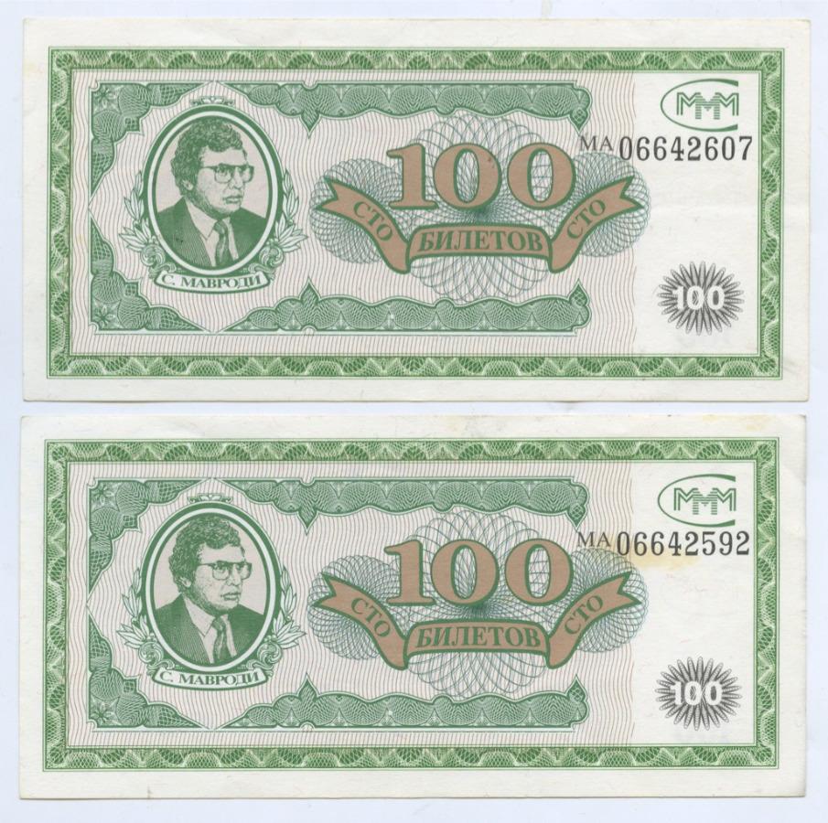 Набор банкнот 100 билетов МММ (Россия)
