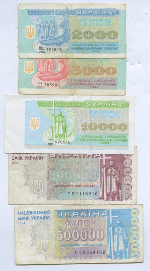 Набор банкнот 1993, 1994 (Украина)