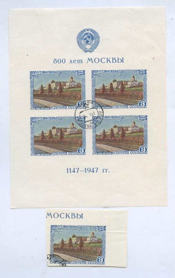 Набор почтовых марок «800 лет Москвы» 1947 года (СССР)
