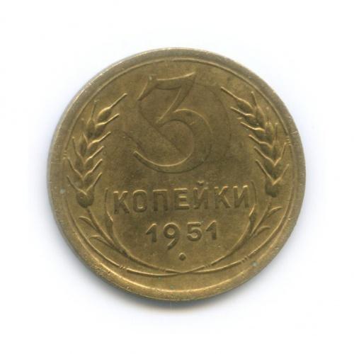 3 копейки 1951 года (СССР)