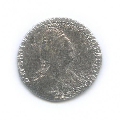 Гривенник (10 копеек) 1787 года СПБ (Российская Империя)