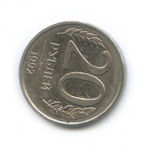 20 рублей (немагнит, брак - разворот аверс/реверс  80°) 1992 года ЛМД (Россия)