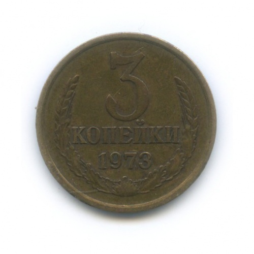 3 копейки 1973 года (СССР)