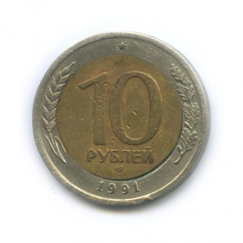 10 рублей (брак вставки) 1991 года ЛМД (СССР)