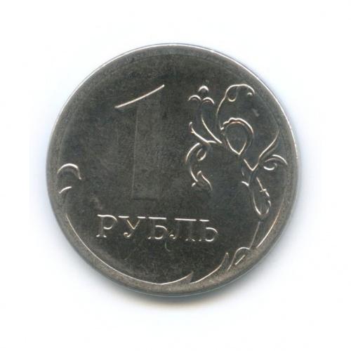 1 рубль (брак - раскол штемпеля по аверсу) 2014 года (Россия)
