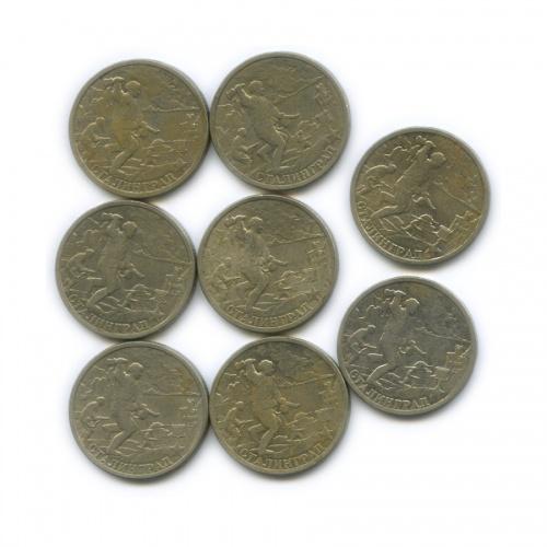 Набор монет 2 рубля — Сталинград, 55 лет Победы 2000 года (Россия)