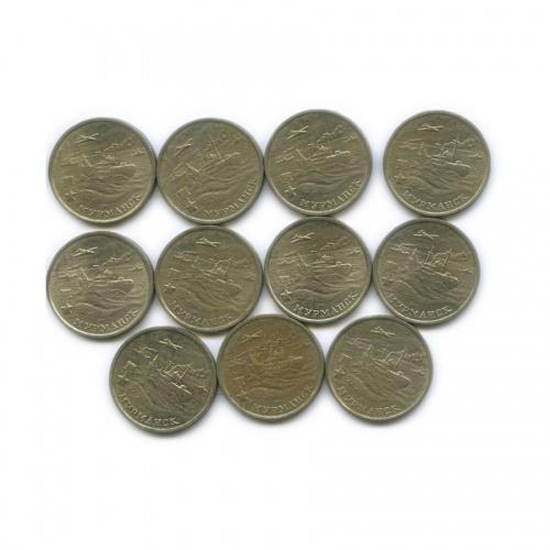 Набор монет 2 рубля — Мурманск, 55 лет Победы 2000 года (Россия)