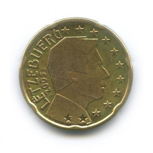 20 центов 2005 года (Люксембург)