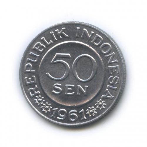 50 сен 1961 года (Индонезия)