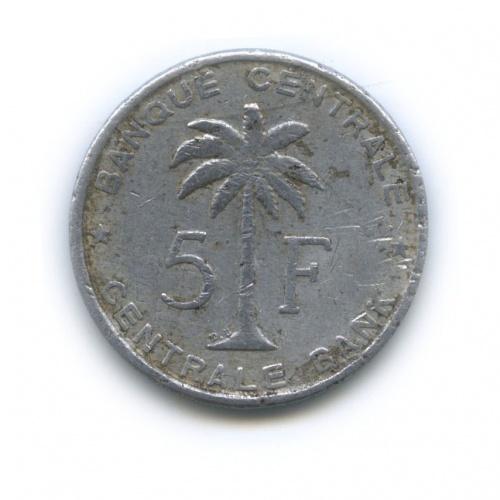 5 франков (Бельгийское Конго, Руанда-Урунди) 1958 года