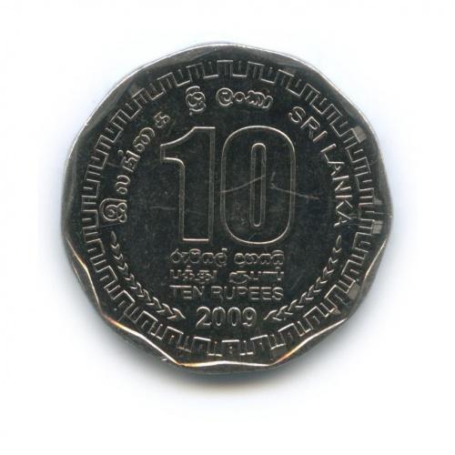 10 рупий 2009 года (Шри-Ланка)