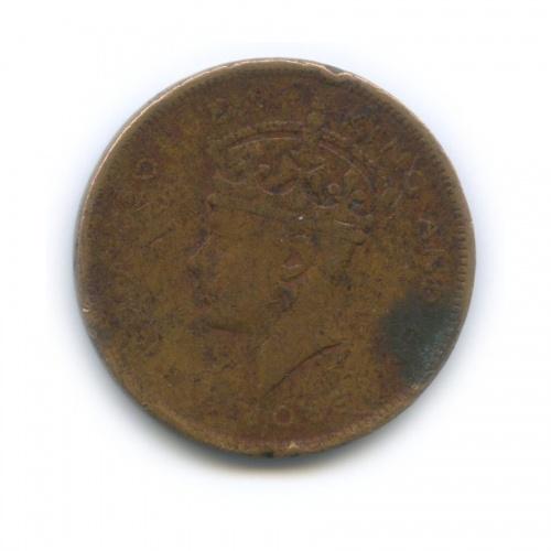 5 центов 1942 года (Маврикий)