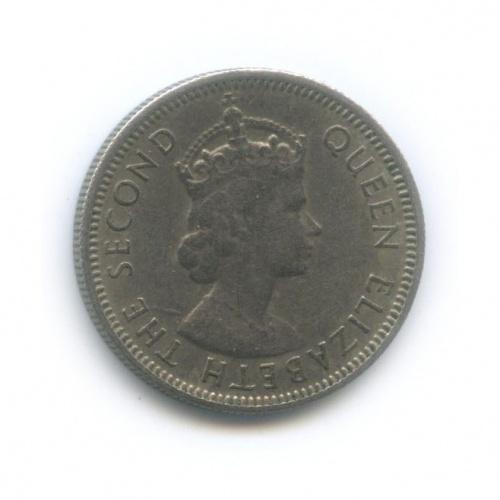 10 центов (Малайя иБританское Борнео) 1953 года