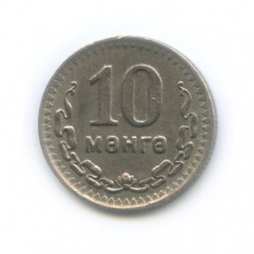 10 мунгу 1945 года (Монголия)