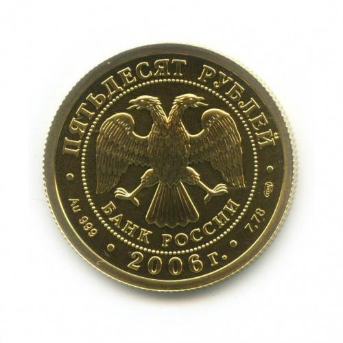 50 рублей - Георгий Победоносец 2006 года СПМД