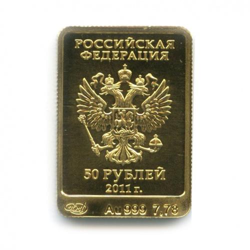 50 рублей - XXII зимние Олимпийские Игры иXIзимние Паралимпийские Игры, Сочи 2014 - Леопард (Талисман) 2011 года СПМД