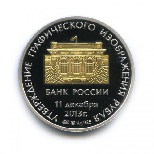Жетон «Графическое изображение рубля ввиде знака» (925 проба серебра) 2013 года ММД