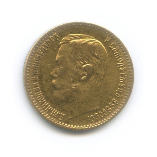 5 рублей 1898 года АГ (Российская Империя)