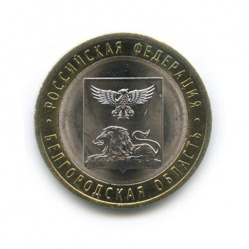 10 рублей - Российская Федерация - Белгородская область 2016 года (Россия)