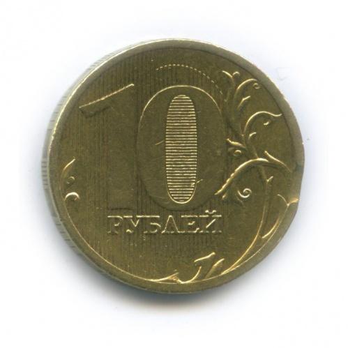10 рублей (брак - выкус) 2011 года (Россия)