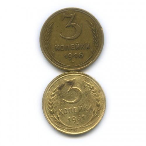 Набор монет 3 копейки 1931, 1946 (СССР)