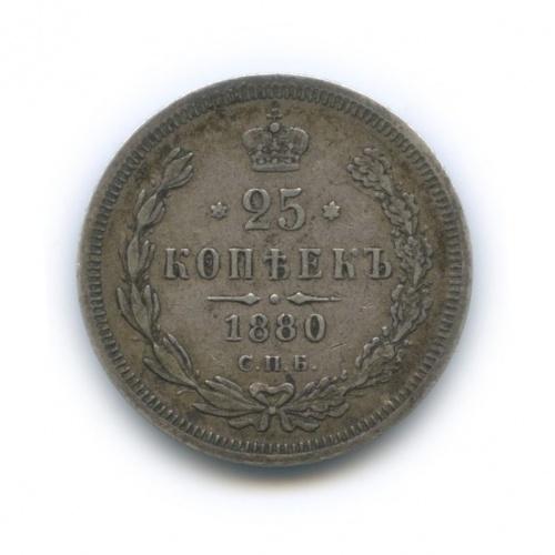 25 копеек 1880 года СПБ НФ (Российская Империя)