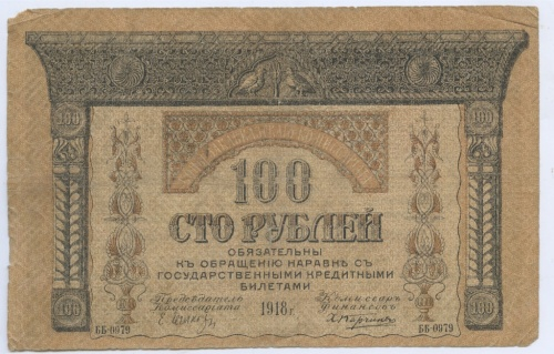 100 рублей (Закавказье) 1918 года