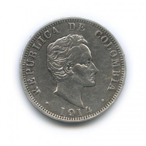 50 сентаво 1914 года (Колумбия)