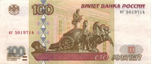 100 рублей (без модификации) 1997 года (Россия)