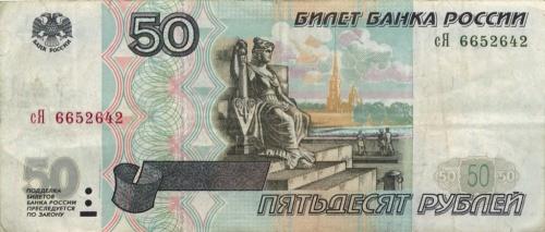 50 рублей (модификация 2001 года) 1997 года (Россия)