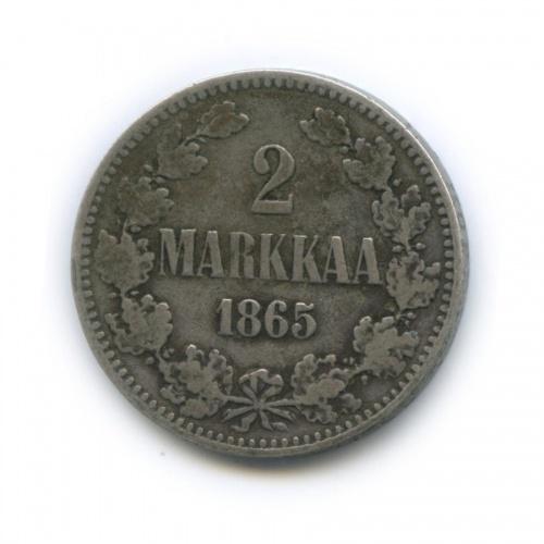 2 марки 1865 года (Российская Империя)