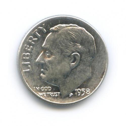 10 центов (дайм) 1958 года D (США)