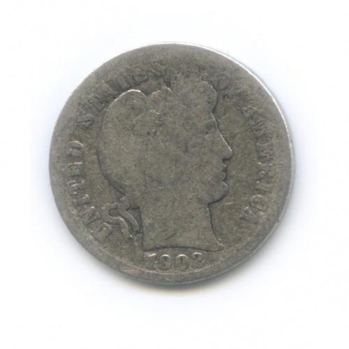 10 центов (дайм) 1902 года (США)